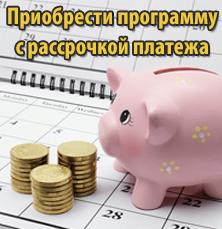 Рассрочка платежа