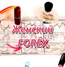 Обучение FOREX