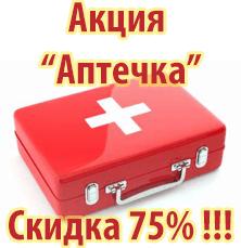 Акция Аптечка